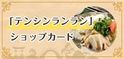 『テンシンランラン』ショップカード